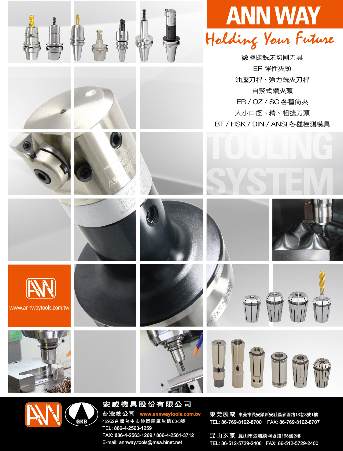 ANN WAY MACHINE TOOLS CO., LTD.