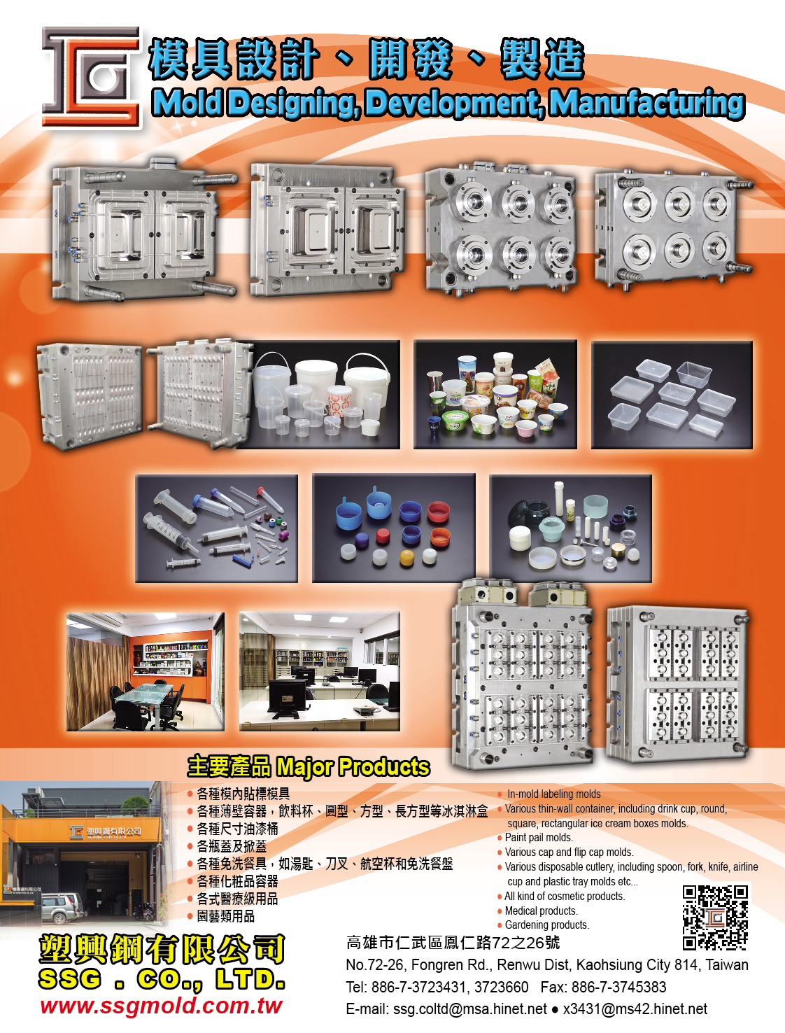 SO HSING STEEL CO., LTD.