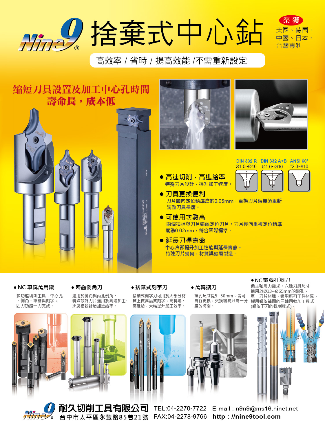 NINE-9 CUTTING TOOLS CO., LTD.