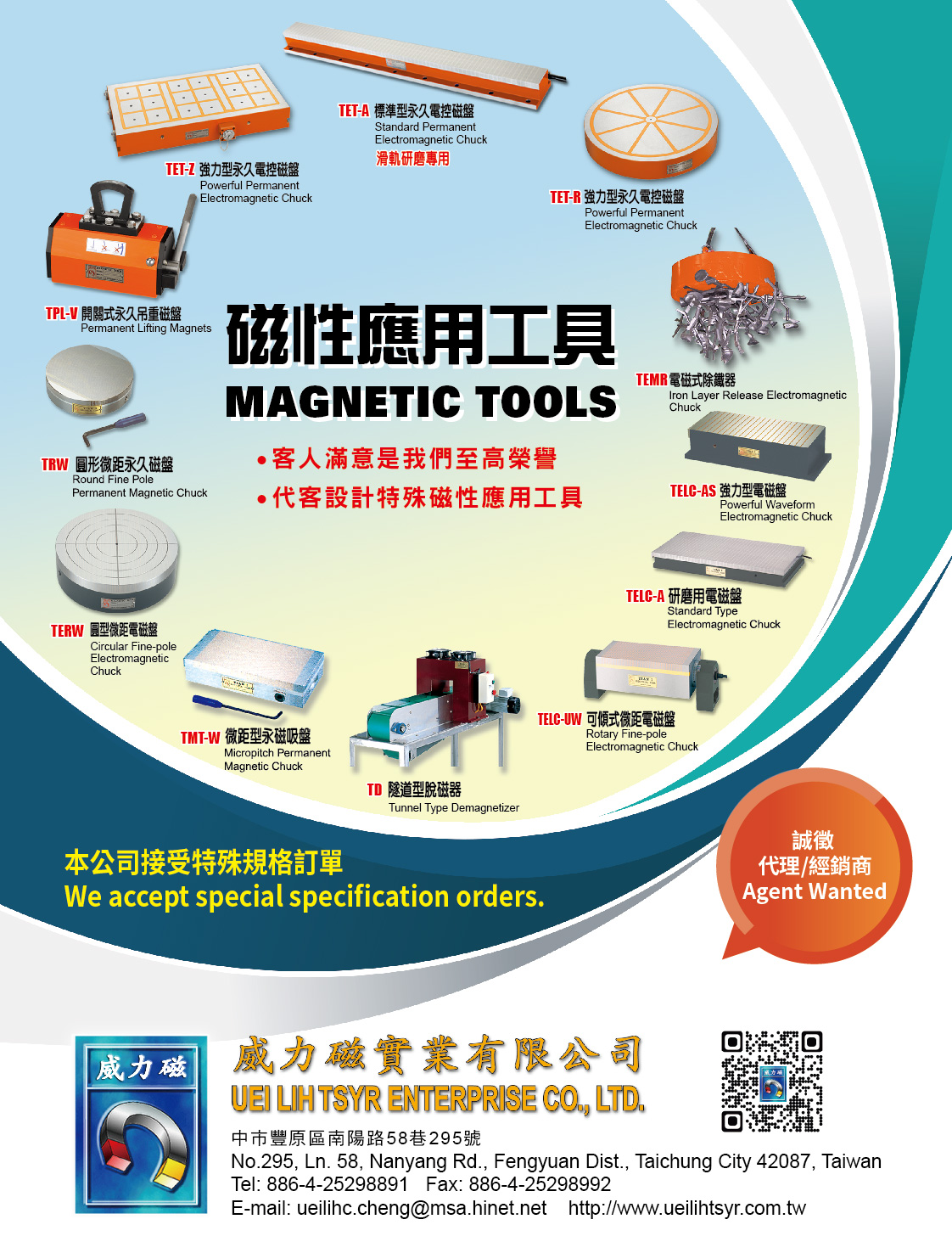 UEI LIH TSYR ENTERPRISE CO., LTD.