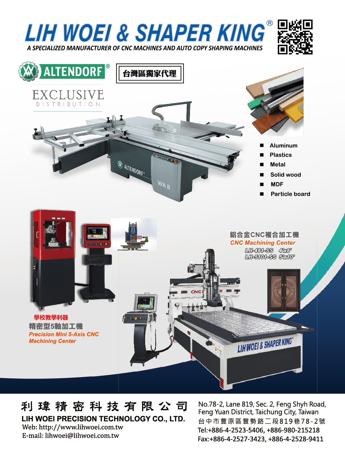 LIH WOEI PRECISION TECHNOLOGY CO., LTD