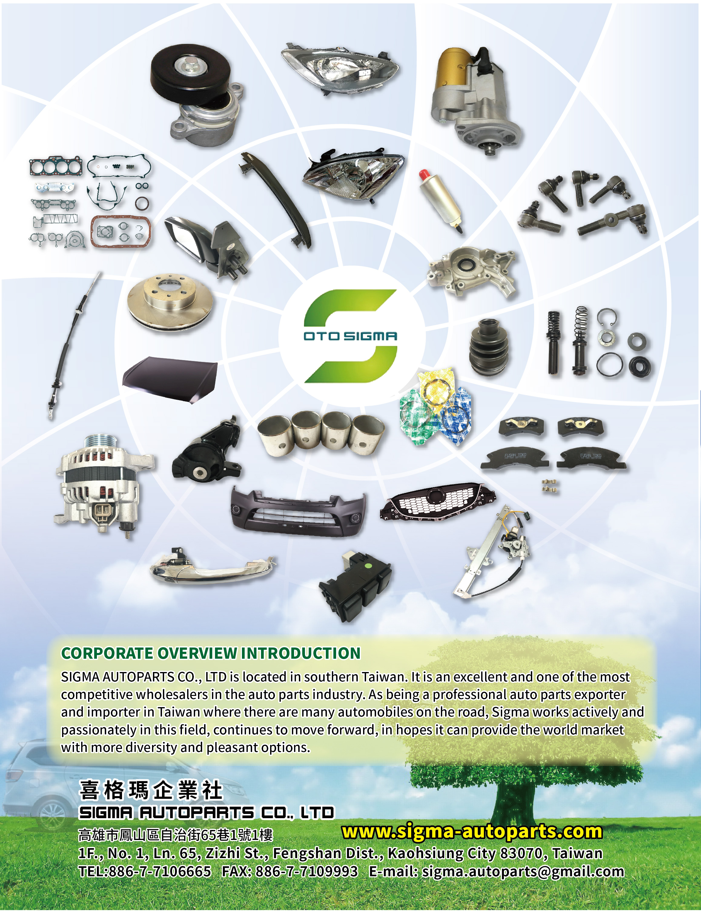 SIGMA AUTOPARTS CO., LTD