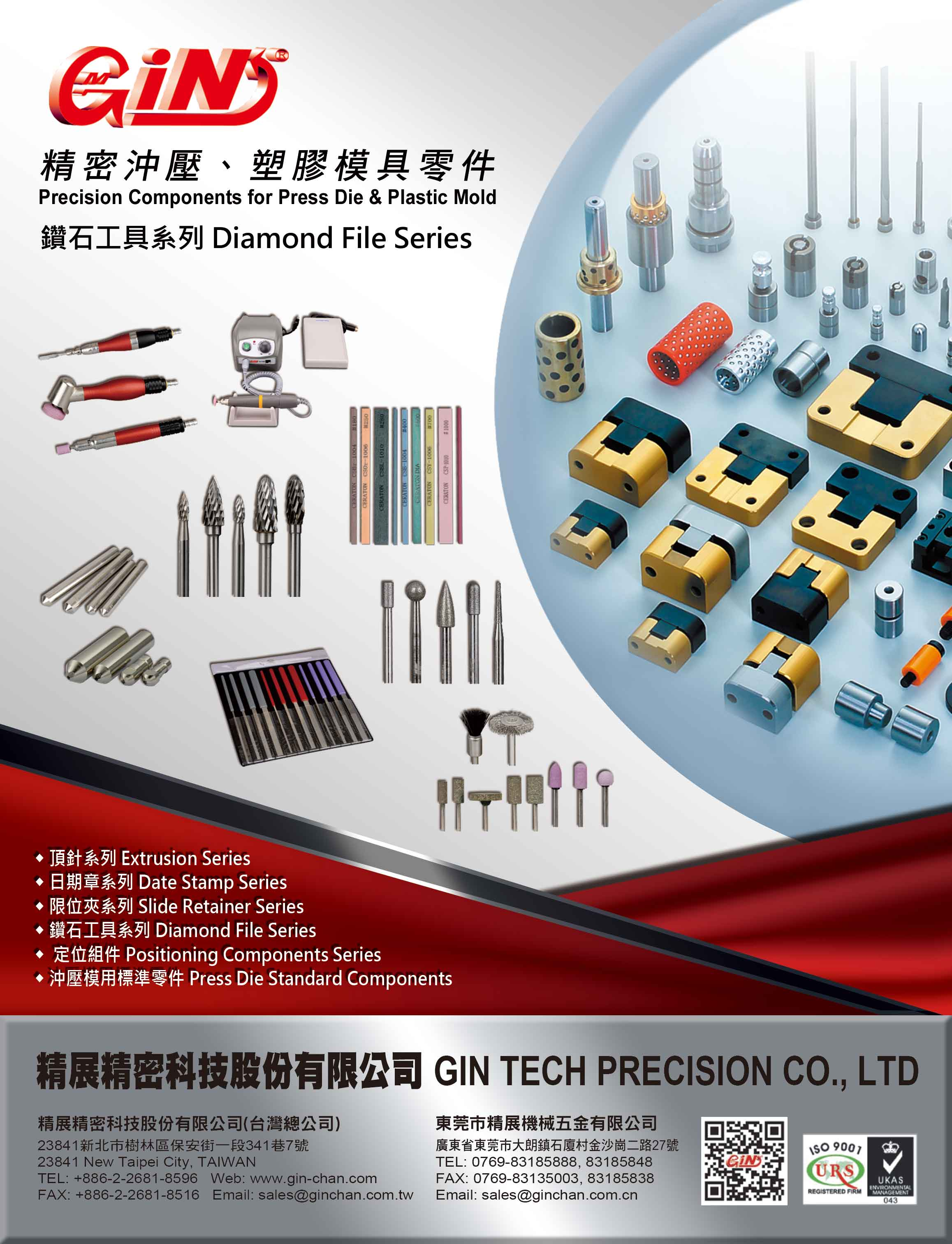 GIN TECH PRECISION CO., LTD.