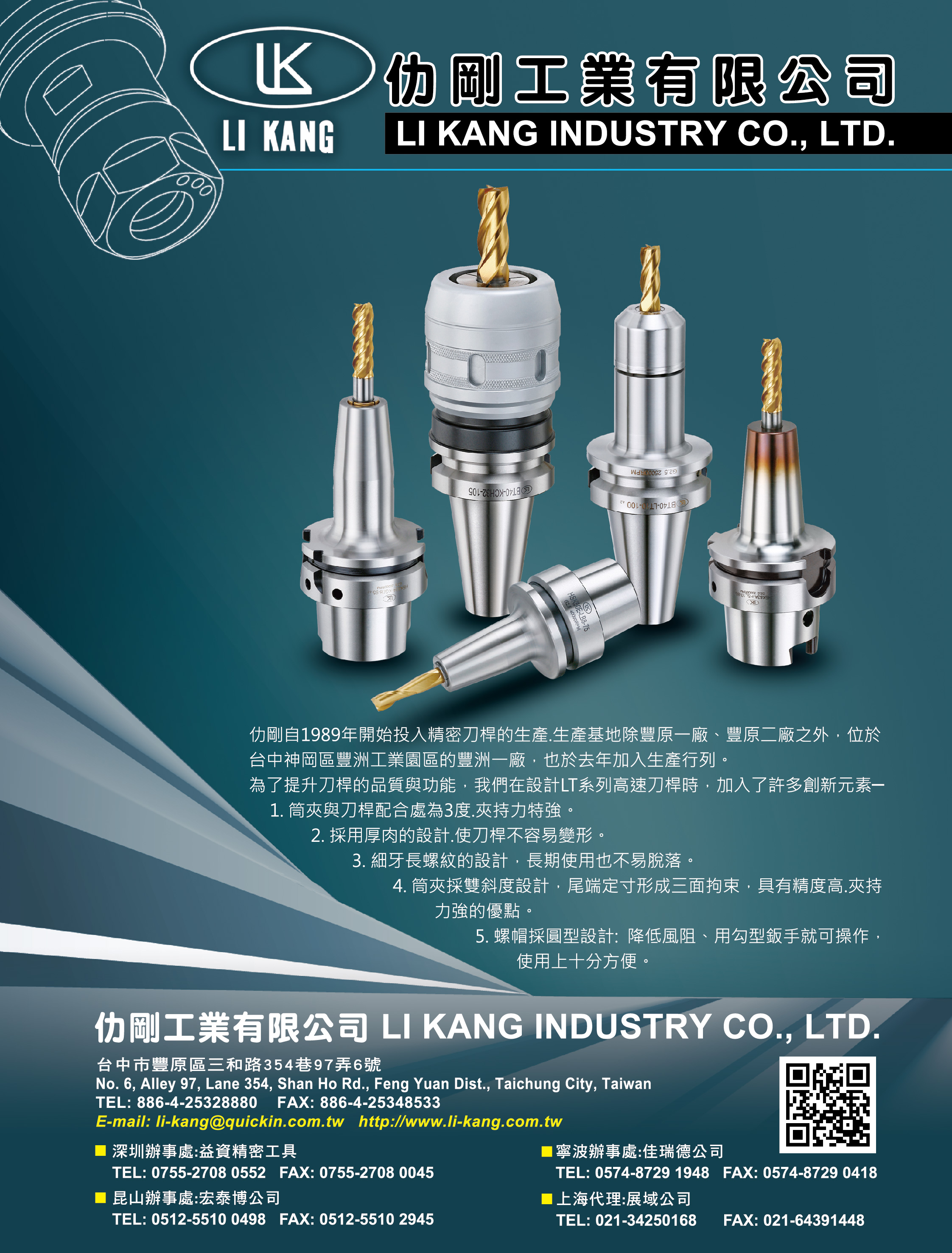 LI KANG INDUSTRY CO., LTD.