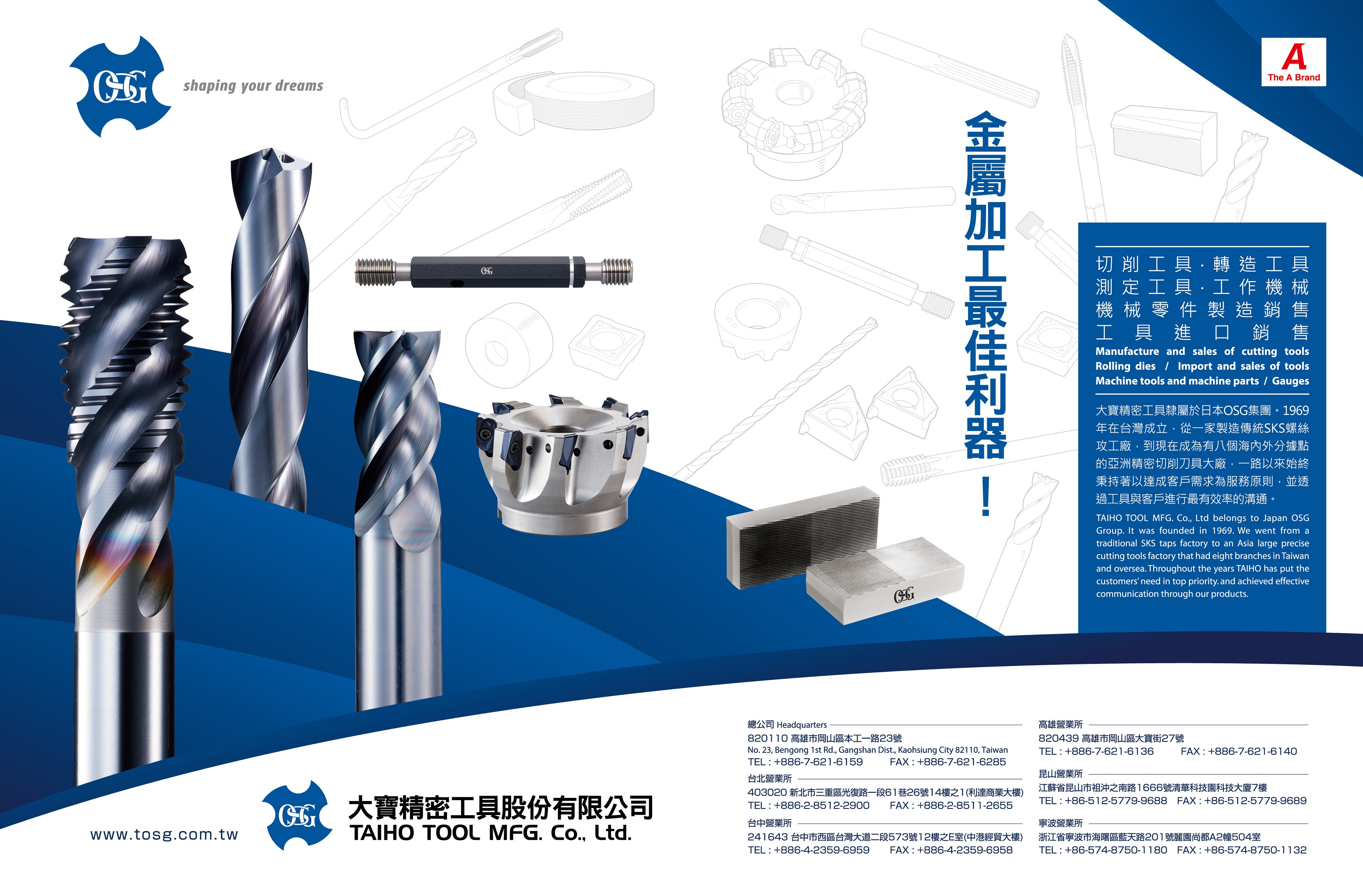 TAIHO TOOL MFG. CO., LTD.