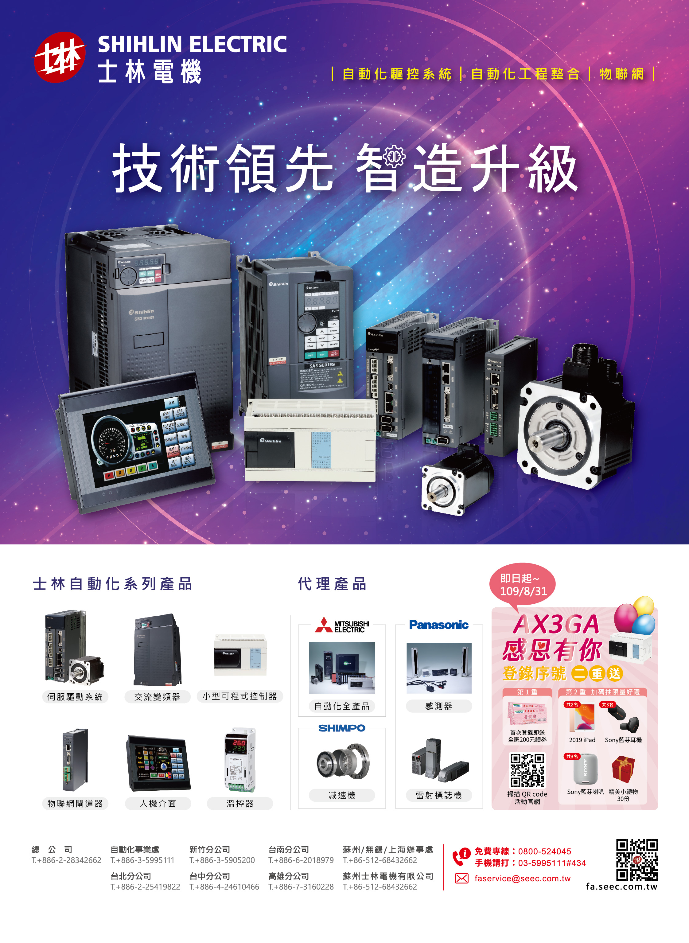 SHIHLIN ELECTRIC & ENGINEERING CORPORATION