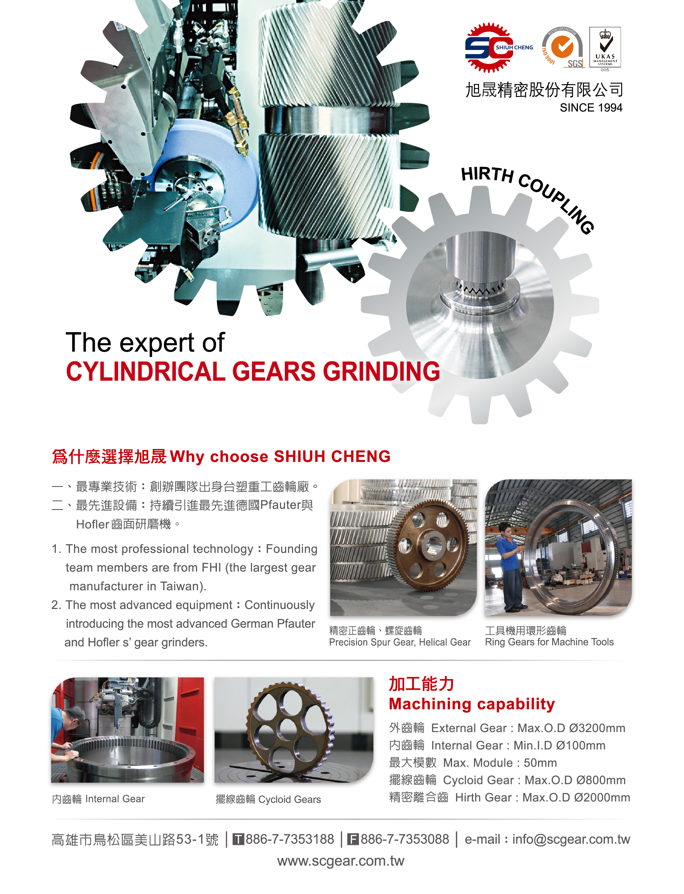 SHIUH CHENG PRECISION GEAR CO., LTD